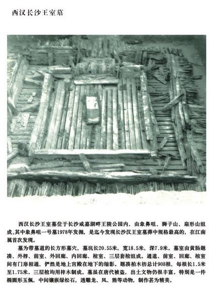 西漢長沙王室墓