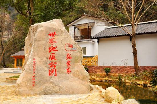 張家界世界地質公園展覽館3月份將向全球免費開放