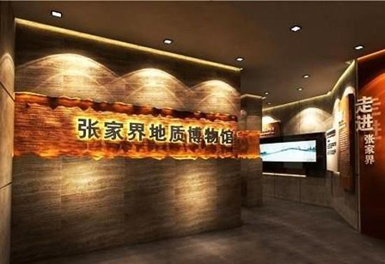 """全球首家張家界地貌5D體驗館""""五壹""""前納客(圖)"""