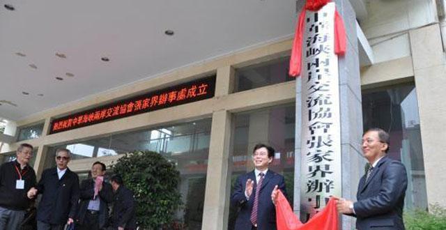 中華海峽兩岸交流協會張家界辦事處掛牌成立